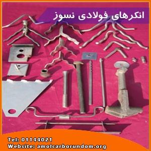 انکر فولادی نسوز
