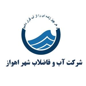 شرکت آب و فاضلاب استان اهواز