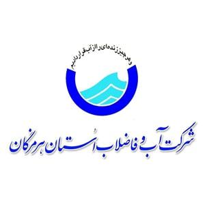 شرکت آب و فاضلاب استان هرمزگان